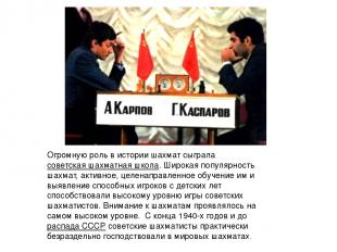 Огромную роль в истории шахмат сыграласоветская шахматная школа. Широкая популя