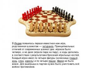 В Индиипоявилась первая известная нам игра, родственная шахматам—чатуранга. П