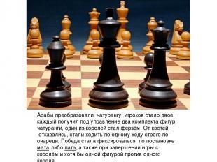 Арабы преобразовали чатурангу: игроков стало двое, каждый получил под управлени