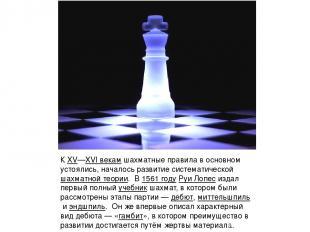 КXV—XVI векамшахматные правила в основном устоялись, началось развитие система