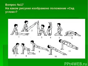Вопрос №17 На каком рисунке изображено положение «Сед углом»?