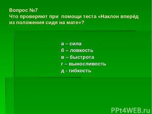 Вопрос №7 Что проверяют при помощи теста «Наклон вперёд из положения сидя на мат