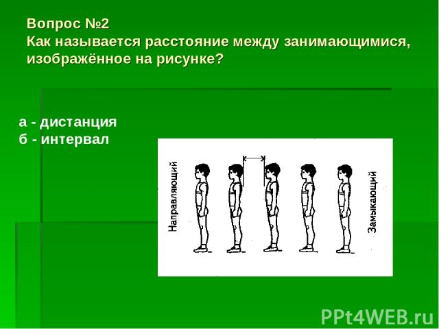 Вопрос №2 Как называется расстояние между занимающимися, изображённое на рисунке? а - дистанция б - интервал
