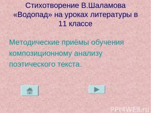 Стихотворение В.Шаламова «Водопад» на уроках литературы в 11 классе Методические