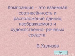 Композиция – это взаимная соотнесённость и расположение единиц изображаемого и х