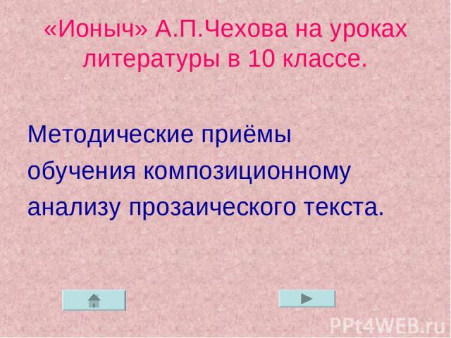 «Ионыч» А.П.Чехова на уроках литературы в 10 классе. Методические приёмы обучения композиционному анализу прозаического текста.