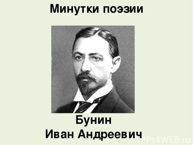 Минутки поэзии Бунин Иван Андреевич