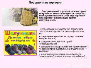 Посылочная торговля Вид розничной торговли, при котором покупатель может приобре
