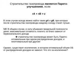 Строительство газопровода является Парето-улучшением, если: rA + rB > c В этом с
