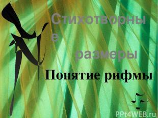 Стихотворный размер — Википедия http://rastu.by.ru/risunki2.htm http://i.i.ua/pr
