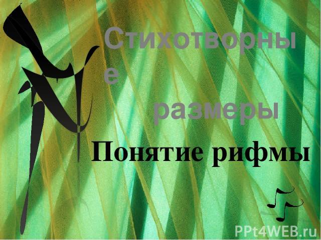 Стихотворный размер — Википедия http://rastu.by.ru/risunki2.htm http://i.i.ua/prikol/pic/2/5/251952_246689.jpg http://www.playcast.ru/uploads/work/271521.jpg http://fotki.yandex.ru/users/irina-furgal/view/104525/ http://samodelki.com.ua/node/2069 Ис…