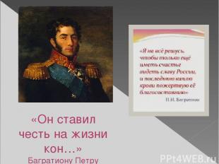 «Он ставил честь на жизни кон…» Багратиону Петру Ивановичу ПОСВЯЩАЕТСЯ (1765—1