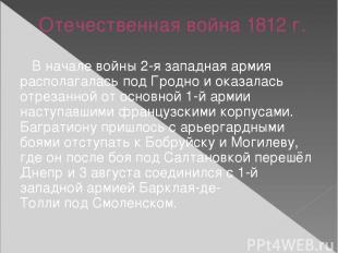 Отечественная война 1812 г. В началевойны2-я западная армия располагалась под