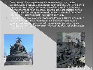 Полководец был перевезен в имение его друга, князя Б.Голицына, с. Симы Владимирс