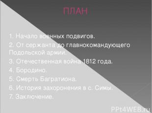 ПЛАН 1. Начало военных подвигов. 2. От сержанта до главнокомандующего Подольской