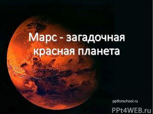 pptforschool.ru