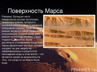 Поверхность Марса Равнины. Большая часть поверхности состоит из плоских, низменн