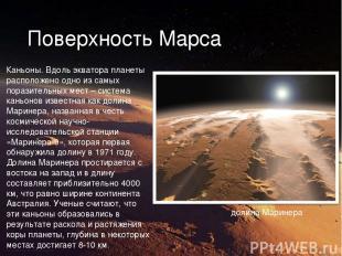 Поверхность Марса Каньоны. Вдоль экватора планеты расположено одно из самых пора