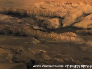 Долина Маринера на Марсе. Фото с сайта astronet.ru