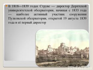 В 1818—1839 годах Струве — директор Дерптской университетской обсерватории, начи