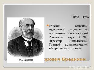 Русский астроном; ординарный академик по астрономии Императорской Академии наук