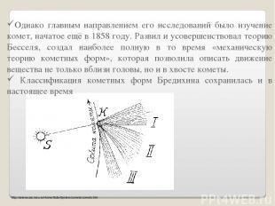 Однако главным направлением его исследований было изучение комет, начатое ещё в