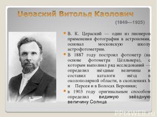 (1849—1925) В. К. Цераский — один из пионеров применения фотографии в астрономии