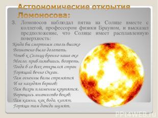 3. Ломоносов наблюдал пятна на Солнце вместе с коллегой, профессором физики Брау