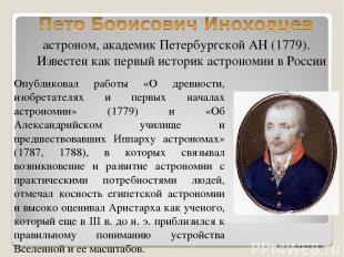 астроном, академик Петербургской АН (1779). Известен как первый историк астроном