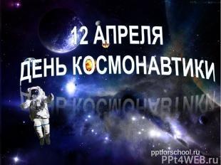 12 апреля День космонавтики pptforschool.ru