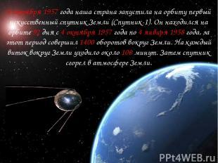4 октября 1957 года наша страна запустила на орбиту первый искусственный спутник