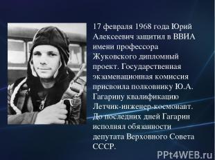 17 февраля 1968 года Юрий Алексеевич защитил в ВВИА имени профессора Жуковского