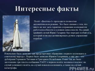 Полёт «Востока-1» проходил в полностью автоматическом режиме. Это было связано с