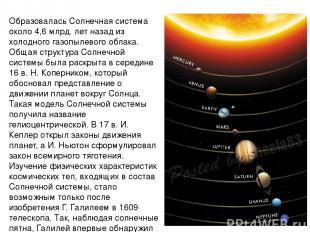 Образовалась Солнечная система около 4,6 млрд. лет назад из холодного газопылево