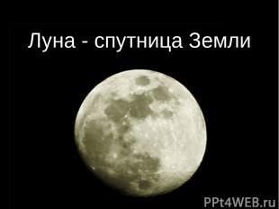 Луна - спутница Земли