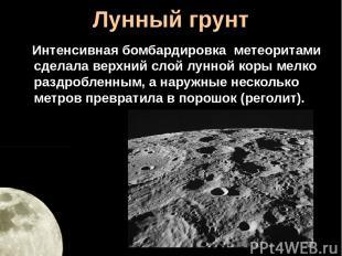 Лунный грунт Интенсивная бомбардировка метеоритами сделала верхний слой лунной к