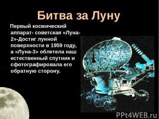 Битва за Луну Первый космический аппарат- советская «Луна-2»-Достиг лунной повер