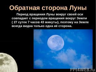 Обратная сторона Луны Период вращения Луны вокруг своей оси совпадает с периодом