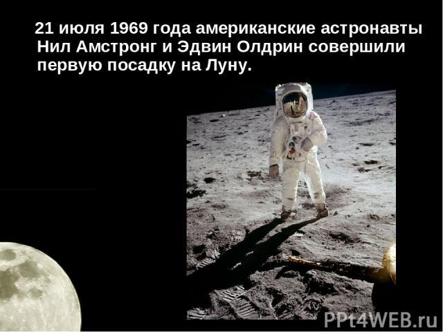 21 июля 1969 года американские астронавты Нил Амстронг и Эдвин Олдрин совершили первую посадку на Луну.