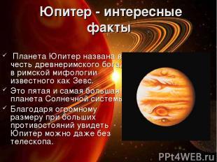 Юпитер - интересные факты Планета Юпитер названа в честь древнеримского бога, в