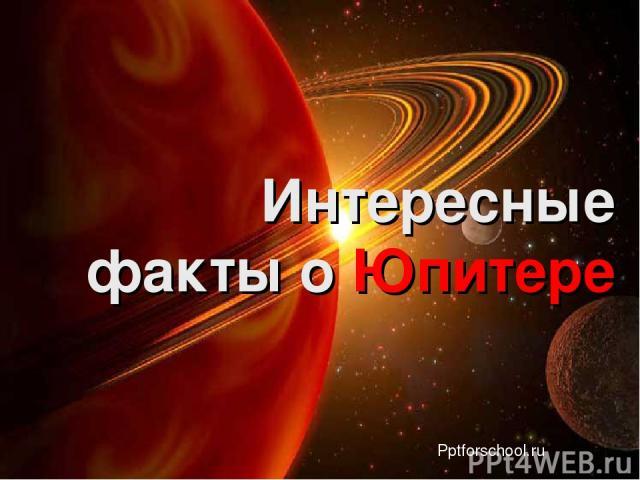 Интересные факты о Юпитере Pptforschool.ru