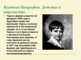 Краткая биография. Детство и отрочество . Чарльз Дарвин родился 12 февраля 1809