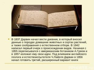 В 1837 Дарвин начал вести дневник, в который вносил данные о породах домашних жи