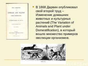 В 1868 Дарвин опубликовал свой второй труд – Изменение домашних животных и культ