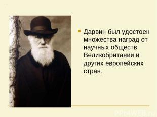 Дарвин был удостоен множества наград от научных обществ Великобритании и других