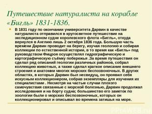 Путешествие натуралиста на корабле «Бигль» 1831-1836. В 1831 году по окончании у