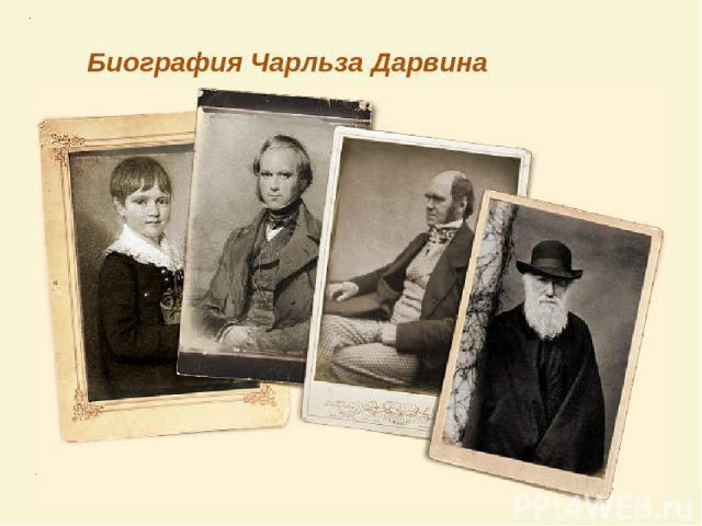Биография Чарльза Дарвина