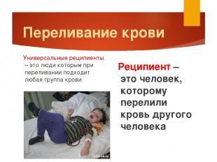 Переливание крови Реципиент – это человек, которому перелили кровь другого челов