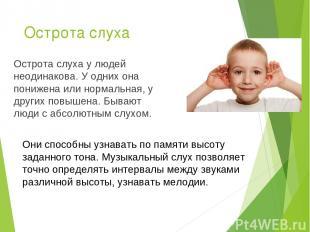 Острота слуха Острота слуха у людей неодинакова. У одних она понижена или нормал