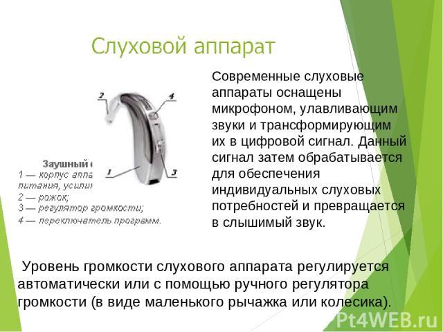 Современные слуховые аппараты оснащены микрофоном, улавливающим звуки и трансформирующим их в цифровой сигнал. Данный сигнал затем обрабатывается для обеспечения индивидуальных слуховых потребностей и превращается в слышимый звук. Уровень громкости …